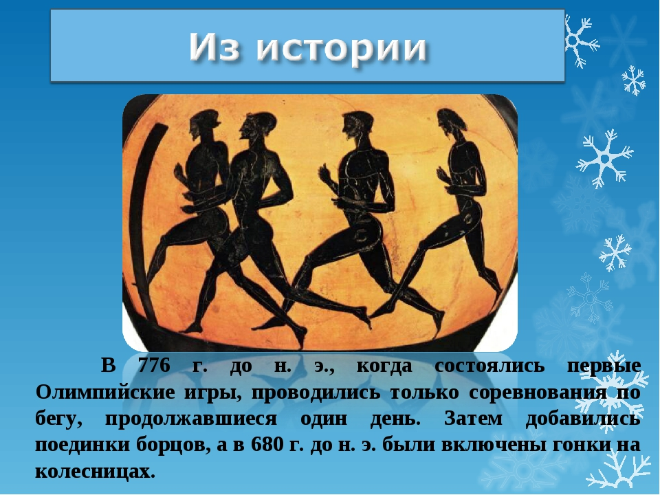 В 776 г. до н. э., когда состоялись первые Олимпийские игры, проводились тол...