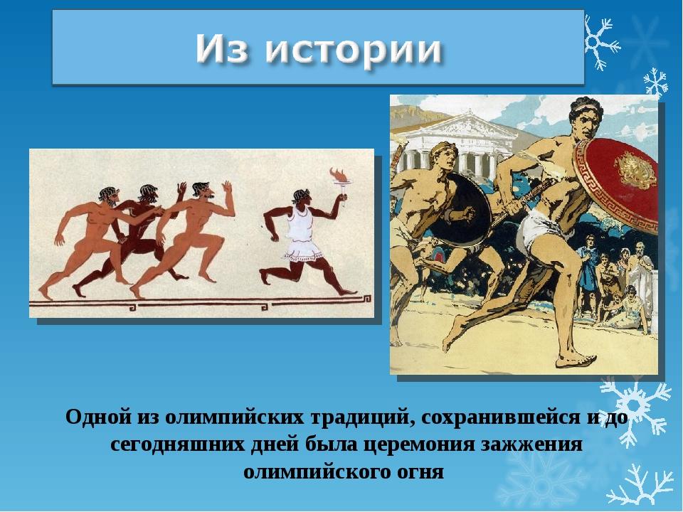 Одной из олимпийских традиций, сохранившейся и до сегодняшних дней была церем...