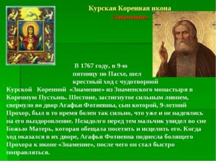 Курская Коренная икона «Знамение» В 1767 году, в 9-ю пятницу по Пасхе, шел кр