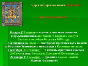 Курская Коренная икона «Знамение» 8марта (21марта)— в память спасения икон