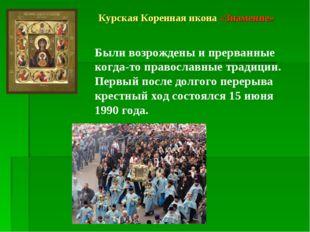 Курская Коренная икона «Знамение» Были возрождены и прерванные когда-то право