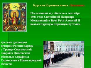 Курская Коренная икона «Знамение» Посетивший эту обитель в сентябре 1991 года