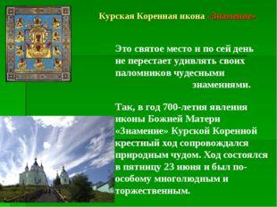 Курская Коренная икона «Знамение» Это святое место и по сей день не перестает