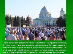 Сотни верующих встречали икону «Знамение» на Красной площади. Всего же в крес