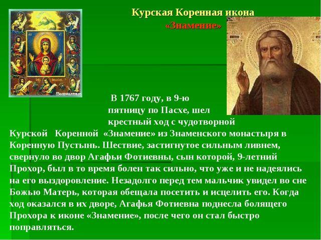 Курская Коренная икона «Знамение» В 1767 году, в 9-ю пятницу по Пасхе, шел кр...