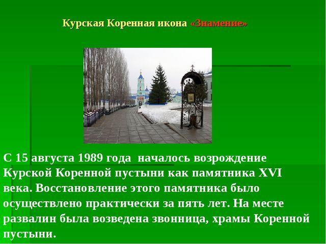 Курская Коренная икона «Знамение» С 15 августа 1989 года началось возрождени...