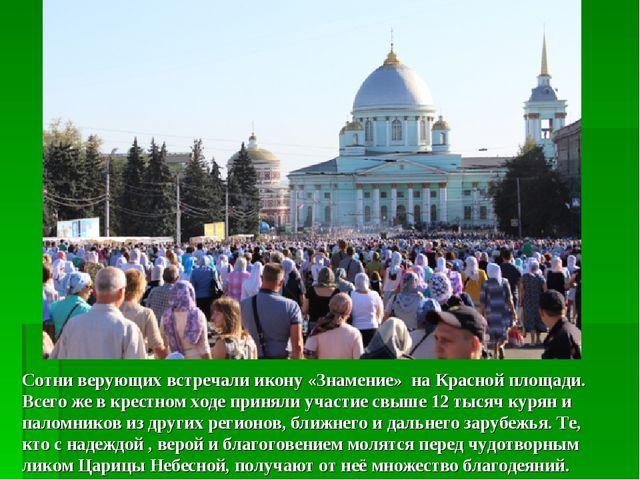 Сотни верующих встречали икону «Знамение» на Красной площади. Всего же в крес...