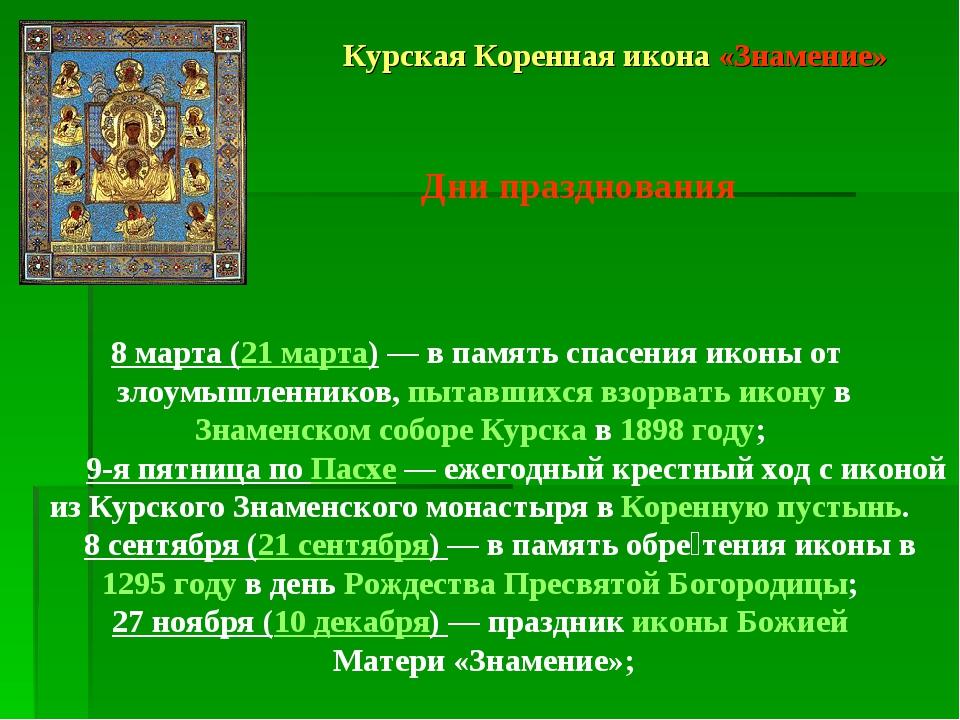 Курская Коренная икона «Знамение» 8марта (21марта)— в память спасения икон...