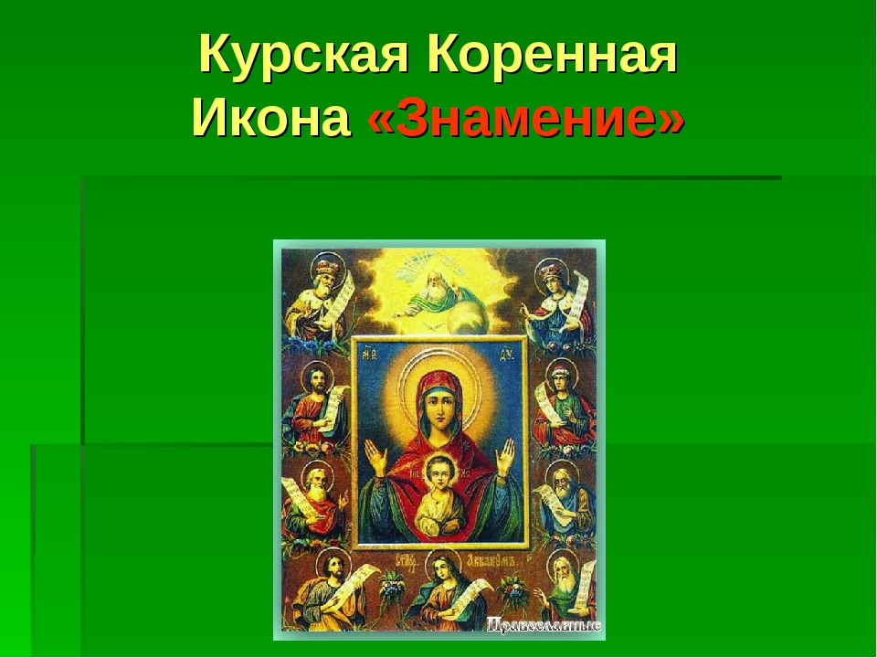Курская Коренная Икона «Знамение»