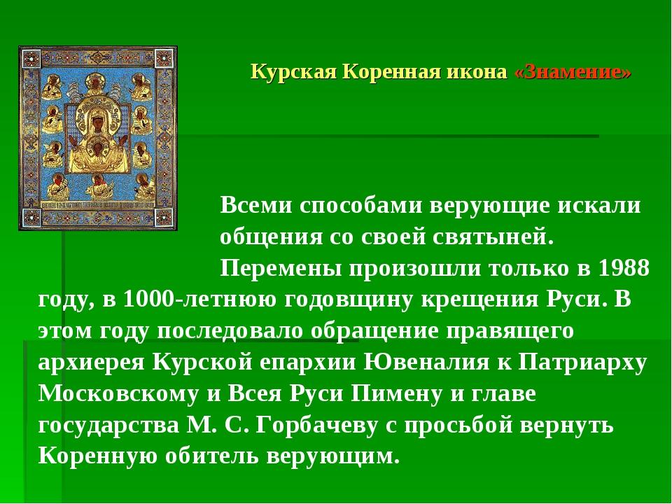 Курская Коренная икона «Знамение» Всеми способами верующие искали общения со...