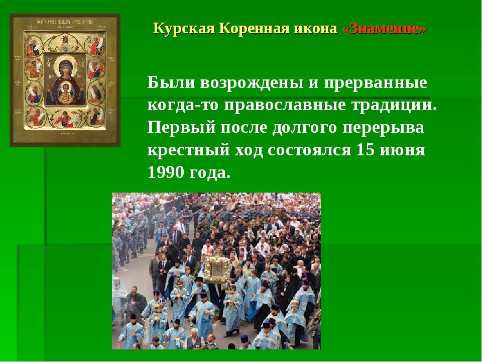 Курская Коренная икона «Знамение» Были возрождены и прерванные когда-то право...