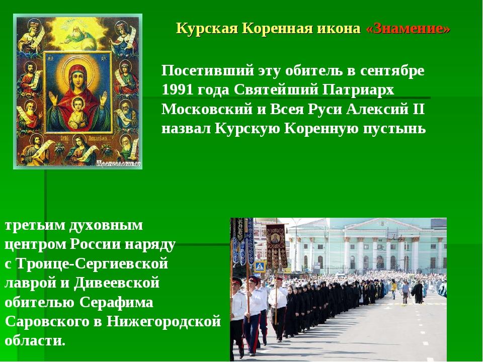Курская Коренная икона «Знамение» Посетивший эту обитель в сентябре 1991 года...