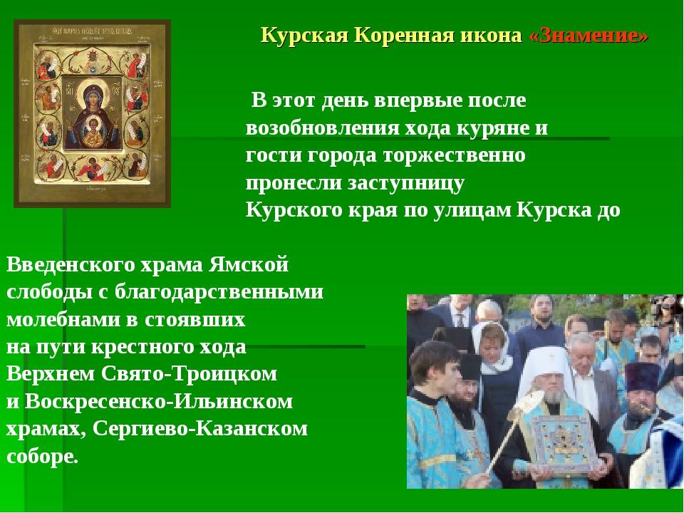 Курская Коренная икона «Знамение» В этот день впервые после возобновления ход...