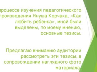 В процессе изучения педагогического произведения Януша Корчака, «Как любить р