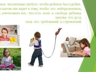 Современное воспитание требует, чтобы ребенок был удобен. Шаг за шагом оно в