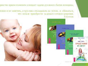 …материнство ярким пламенем освещает задачи духовного бытия женщины, но их мо