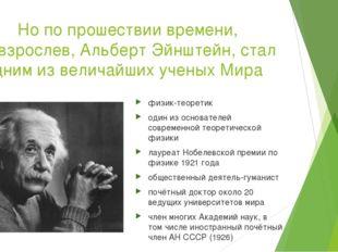физик-теоретик один из основателей современной теоретической физики лауреат Н