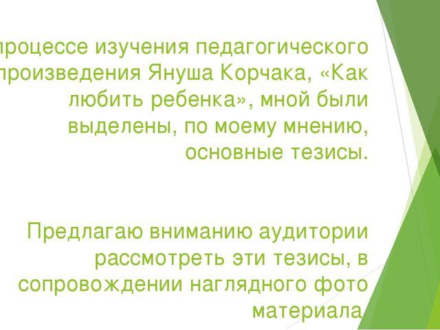 В процессе изучения педагогического произведения Януша Корчака, «Как любить р...
