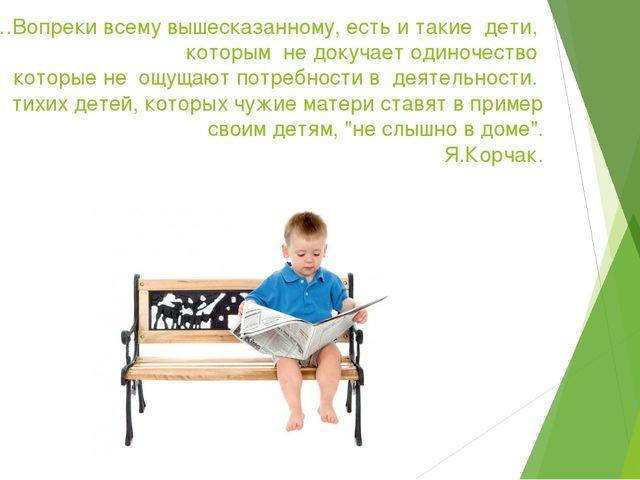 …Вопреки всему вышесказанному, есть и такие дети, которым не докучает одиноче...