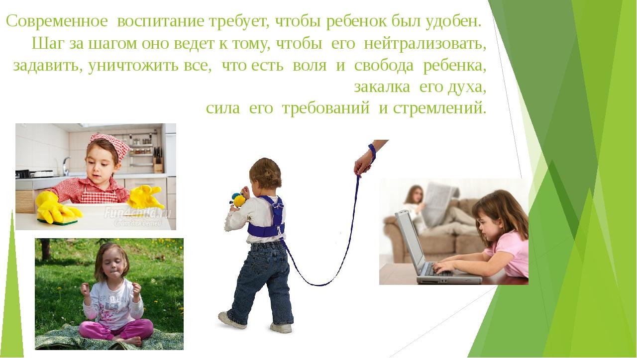Современное воспитание требует, чтобы ребенок был удобен. Шаг за шагом оно в...