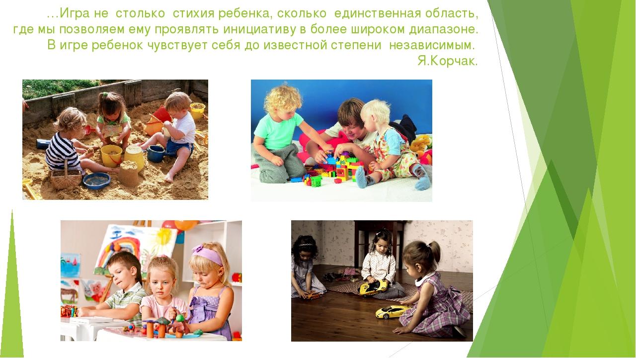 …Игра не столько стихия ребенка, сколько единственная область, где мы позволя...