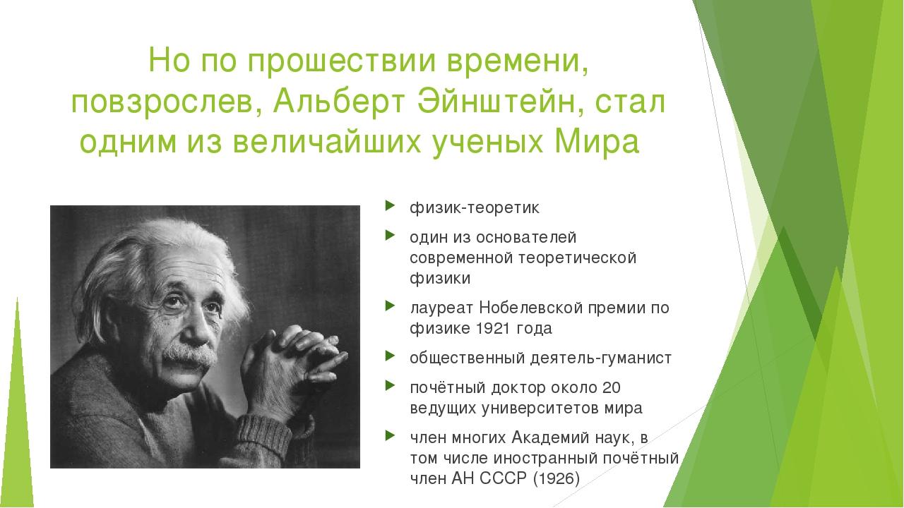 физик-теоретик один из основателей современной теоретической физики лауреат Н...