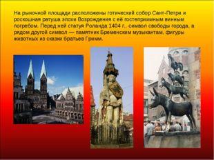 На рыночной площади расположены готический собор Сант-Петри и роскошная ратуш