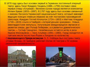В 1678 году здесь был основан первый в Германии постоянный оперный театр: зде