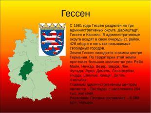 Гессен С 1981 года Гессен разделен на три административных округа: Дармштадт,