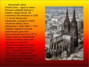 Кёльнский собор (Kölner Dom) - одна из самых больших церквей Европы и символ