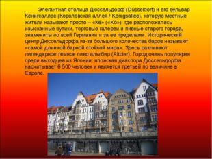 Элегантная столица Дюссельдорф (Düsseldorf) и его бульвар Кёнигсаллее (Коро