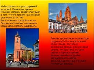Майнц (Mainz) – город с древней историей. Памятники времен Римской империи св