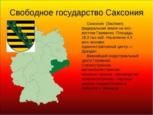 Свободное государство Саксония Саксония (Sachsen), федеральная земля на юго-в