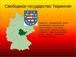 Свободное государство Тюрингия Тюрингия – федеральная земля, находящаяся в це