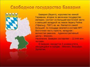 Бавария (Bayern), королевство южной Германии, второе по величине государство