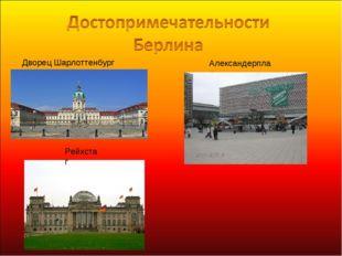 Дворец Шарлоттенбург Александерплац Рейхстаг