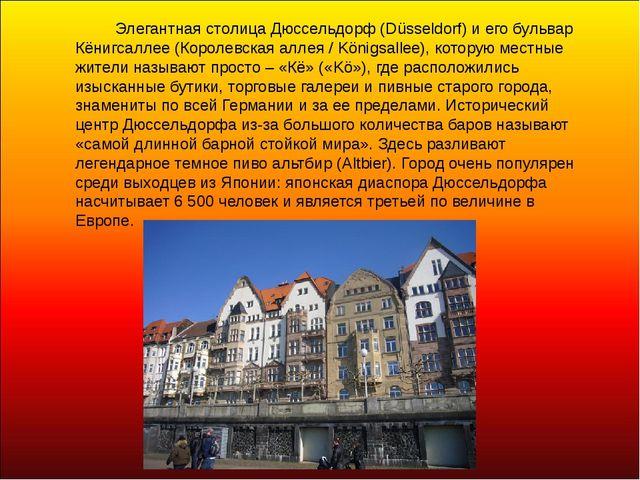 Элегантная столица Дюссельдорф (Düsseldorf) и его бульвар Кёнигсаллее (Коро...