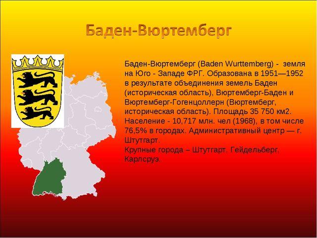 Баден-Вюртемберг (Baden Wurttemberg) - земля на Юго - Западе ФРГ. Образована...