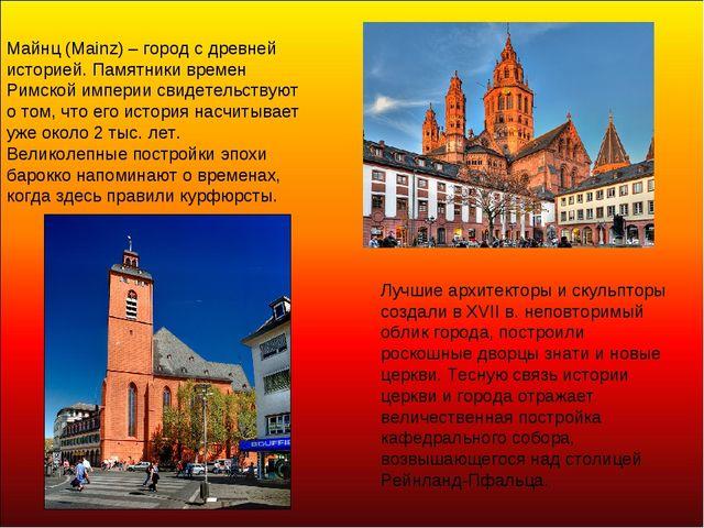 Майнц (Mainz) – город с древней историей. Памятники времен Римской империи св...