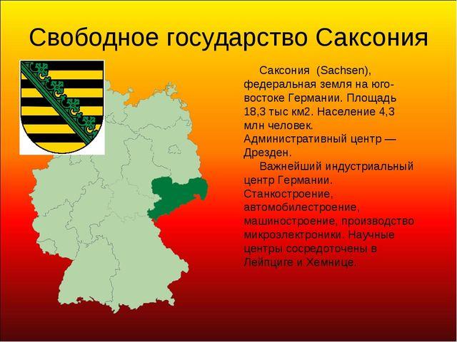 Свободное государство Саксония Саксония (Sachsen), федеральная земля на юго-в...