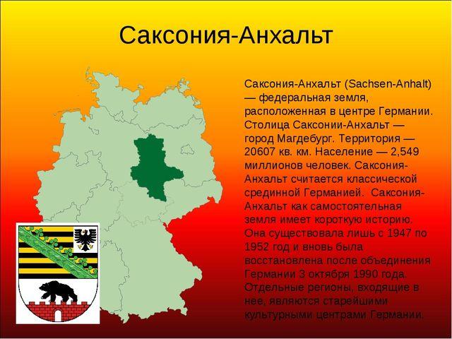 Саксония-Анхальт Саксония-Анхальт (Sachsen-Anhalt) — федеральная земля, распо...