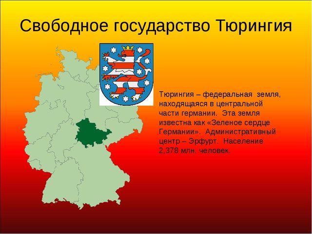 Свободное государство Тюрингия Тюрингия – федеральная земля, находящаяся в це...