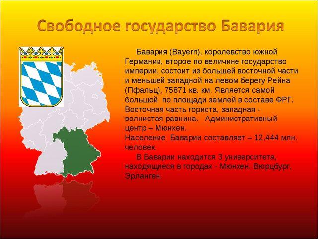 Бавария (Bayern), королевство южной Германии, второе по величине государство...