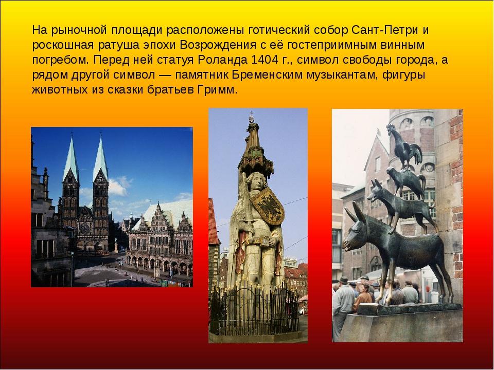 На рыночной площади расположены готический собор Сант-Петри и роскошная ратуш...