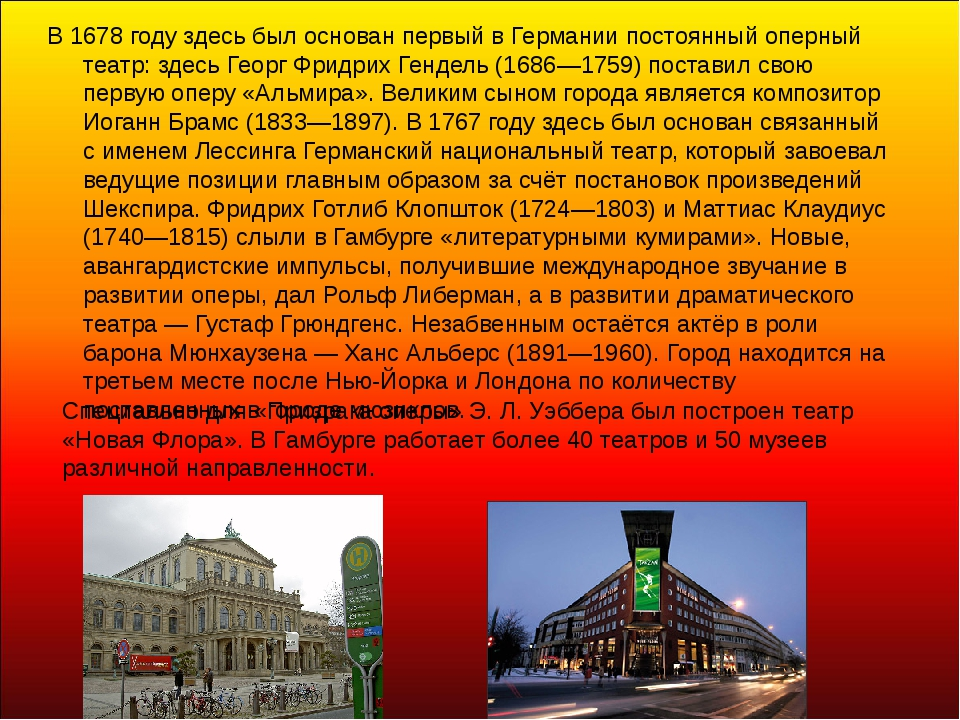 В 1678 году здесь был основан первый в Германии постоянный оперный театр: зде...