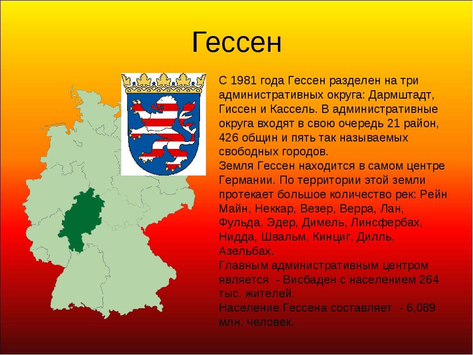 Гессен С 1981 года Гессен разделен на три административных округа: Дармштадт,...