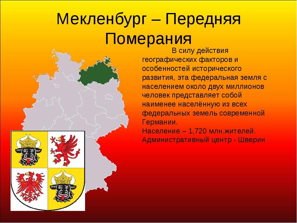 Мекленбург – Передняя Померания В силу действия географических факторов и ос...