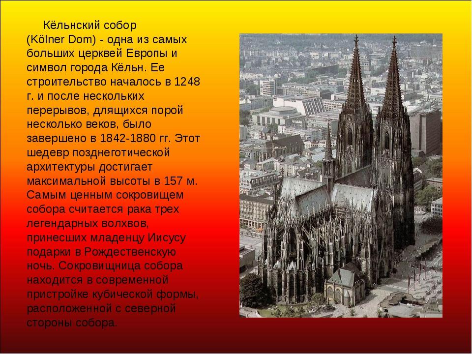 Кёльнский собор (Kölner Dom) - одна из самых больших церквей Европы и символ...