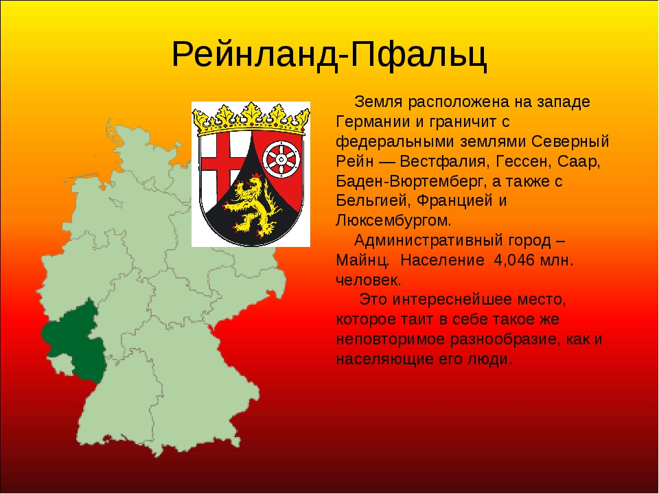 Рейнланд-Пфальц Земля расположена на западе Германии и граничит с федеральным...