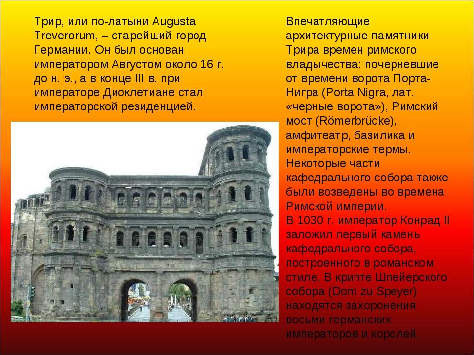 Впечатляющие архитектурные памятники Трира времен римского владычества: почер...
